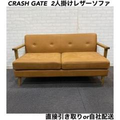 "Thumbnail of ""CRASH GATE クラッシュゲイト バード 2人掛けソファ レザーソファ"""