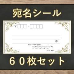 """Thumbnail of """"【即購入OK】宛名シール アンティーク柄 60枚"""""""