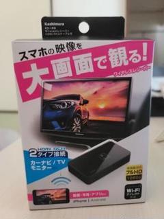 """Thumbnail of """"カシムラ KD-199 Miracastレシーバー HDMI/RCAケーブル付"""""""