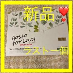"Thumbnail of ""サン・クラルテ製薬 ゴッソトリノ 30包"""