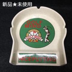 """Thumbnail of """"ゴルフ パターカップ灰皿(GOLF MIND)"""""""
