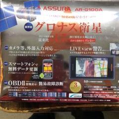 "Thumbnail of ""ASSURA  AR-100A"""