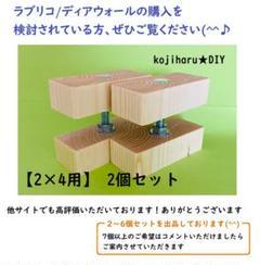 """Thumbnail of """"■ ラブリコ ディアウォール 風 2×4用【受けあり】4個 DIY"""""""