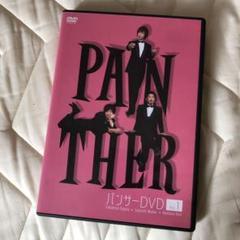 """Thumbnail of """"パンサー/パンサーDVD PANTHER Vol.1"""""""