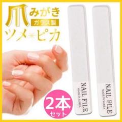 "Thumbnail of ""【2本セット】 ガラス製ネイルファイル  爪磨き  ネイルシャイナー"""