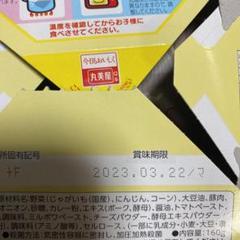 "Thumbnail of ""丸美屋 鬼滅の刃カレー 8個"""