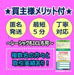 """Thumbnail of """"品川近視クリニック レーシック割引券"""""""