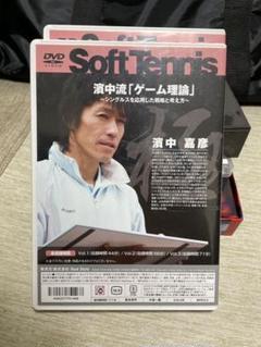 "Thumbnail of ""ソフトテニス 濱中流「ゲーム理論」DVD"""