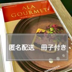 "Thumbnail of ""ア・ラ・グルメ(ALA GOURMET) 9,900円コース ピンクレディー"""