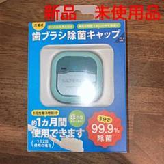 "Thumbnail of ""充電式 歯ブラシ除菌キャップ UV-C LED ミントカラー"""