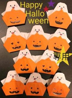"Thumbnail of ""かぼちゃ折り紙 ハロウィン折り紙"""