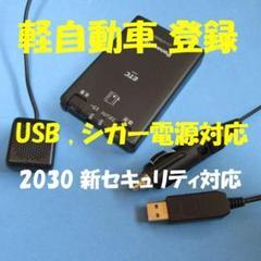 "Thumbnail of ""Panasonic  CY-ET926D 軽自動車 新セキュリティ対応"""