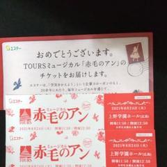 "Thumbnail of ""お値下 ミュージカル 赤毛のアン 広島"""