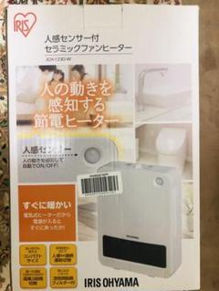 "Thumbnail of ""JCH-123D-W 人感センサー付セラミックファンヒーター"""