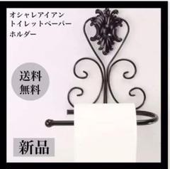 "Thumbnail of ""オシャレ アイアン ダマスク柄 トイレットペーパーホルダーラック 簡単設置"""