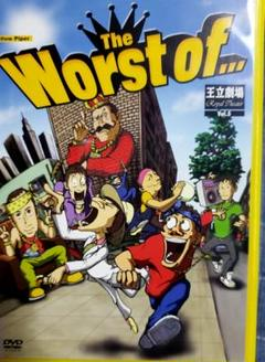 """Thumbnail of """"王立劇場vol.5 「The Worst of...」"""""""