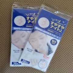 """Thumbnail of """"格安いびきテープI型★2袋セット"""""""