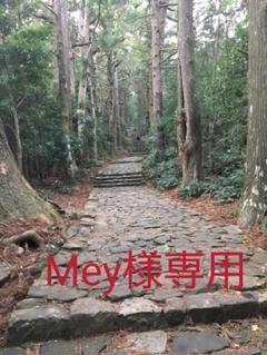"""Thumbnail of """"Mey様専用"""""""