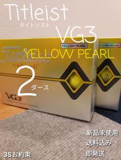 "Thumbnail of ""タイトリストTitleist VG3 イエローパール 2ダース"""
