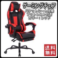 """Thumbnail of """"【格安提供】ゲーミングチェア レーシングチェア ゲーム椅子 レッド 赤色"""""""