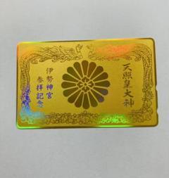 "Thumbnail of ""テレカ 天照皇大神 伊勢神宮参拝記念 未使用"""