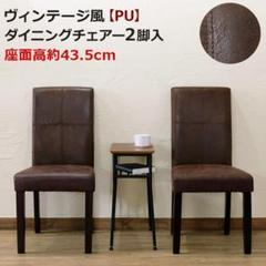 """Thumbnail of """"新品 送料無料 ヴィンテージ風 ダイニングチェア 2脚入り"""""""