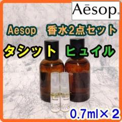 """Thumbnail of """"Aesop人気香水2点セット★タシット&ヒュイル0.7ml×2"""""""