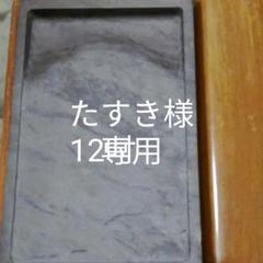 "Thumbnail of ""大型端渓硯 12吋 魚脳凍"""