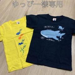 """Thumbnail of """"❗️ゆっぴー様用❗️【美海水族館限定】2枚セットTシャツ 130センチ"""""""