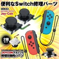"""Thumbnail of """"ニンテンドースイッチジョイコン修理用スティック 2個 Switch"""""""
