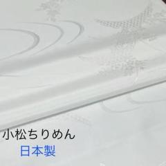 "Thumbnail of ""n011  高級 小松ちりめん 正絹 長襦袢 反物 流水雪輪取りに四季花"""