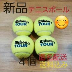 "Thumbnail of ""硬式 テニスボール4個 新品未使用"""