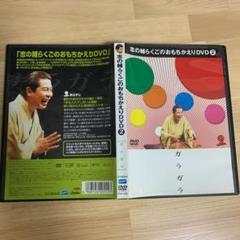 """Thumbnail of """"立川志の輔/志の輔らくごのおもちかえりDVD(2) ガラガラ"""""""