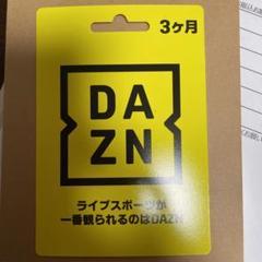 """Thumbnail of """"DAZN ダゾーン 3ヶ月"""""""