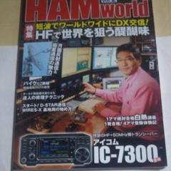 "Thumbnail of ""HAMworld vo.2 ハムワールド"""