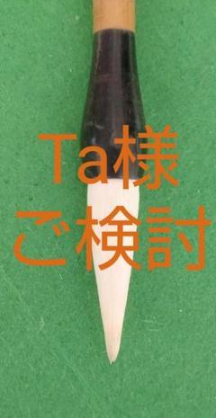 """Thumbnail of """"筆A-444■ 健腰玉筍 大筆1本 短鋒 唐筆 進化湖筆 羊毛 毛筆 書道"""""""