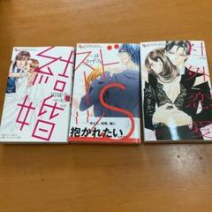 社外 上司 の 恋愛 ヒミツ と comic Berry's上司とヒミツの社外恋愛2巻