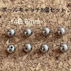 """Thumbnail of """"8個セット ネジ式 14G 6mm 予備用 シンプル ボールキャッチ"""""""