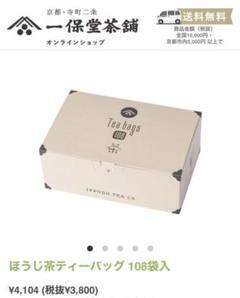 """Thumbnail of """"お茶 ほうじ茶 50袋"""""""