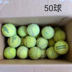 """Thumbnail of """"硬式テニスボール 50球 バッティング"""""""