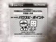 "Thumbnail of ""プロ野球スピリッツ 引き換え"""