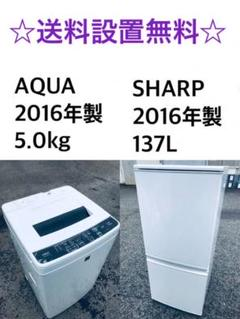 "Thumbnail of ""送料・設置無料★限定販売新生活応援家電セット◼️冷蔵庫・洗濯機 2点セット✨"""