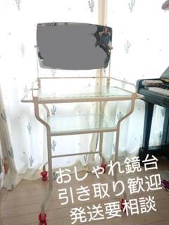 """Thumbnail of """"鏡台ドレッサーメイク台/アンティーク風/ガラス張り"""""""