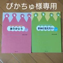 "Thumbnail of ""小学生のための音楽会用合唱曲集 「きみに伝えたい」全曲収録CD付き"""