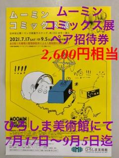 "Thumbnail of ""ひろしま美術館 広島 ムーミンコミックス展 ペア招待券 日本初公開!"""