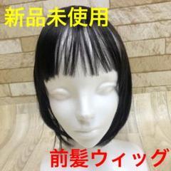 "Thumbnail of ""Vigorous前髪ウィッグ 3D つむじ付き ヘアピース 部分ウィッグ"""