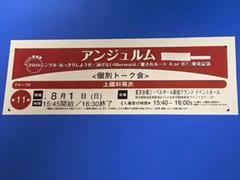 "Thumbnail of ""8/1 アンジュルム個別トーク会 上國料萌衣 11部 1枚"""