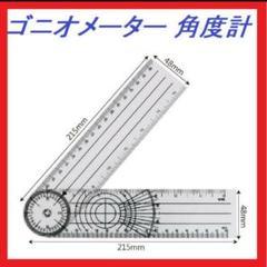 "Thumbnail of ""【新品】ゴニオメーター 角度計 goniometer"""