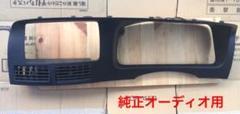 "Thumbnail of ""ムーヴ L150S 純正オーディオパネル"""