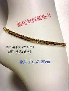 "Thumbnail of ""K18喜平アンクレット 12面トリプルカット ❗️約25cm メンズ"""